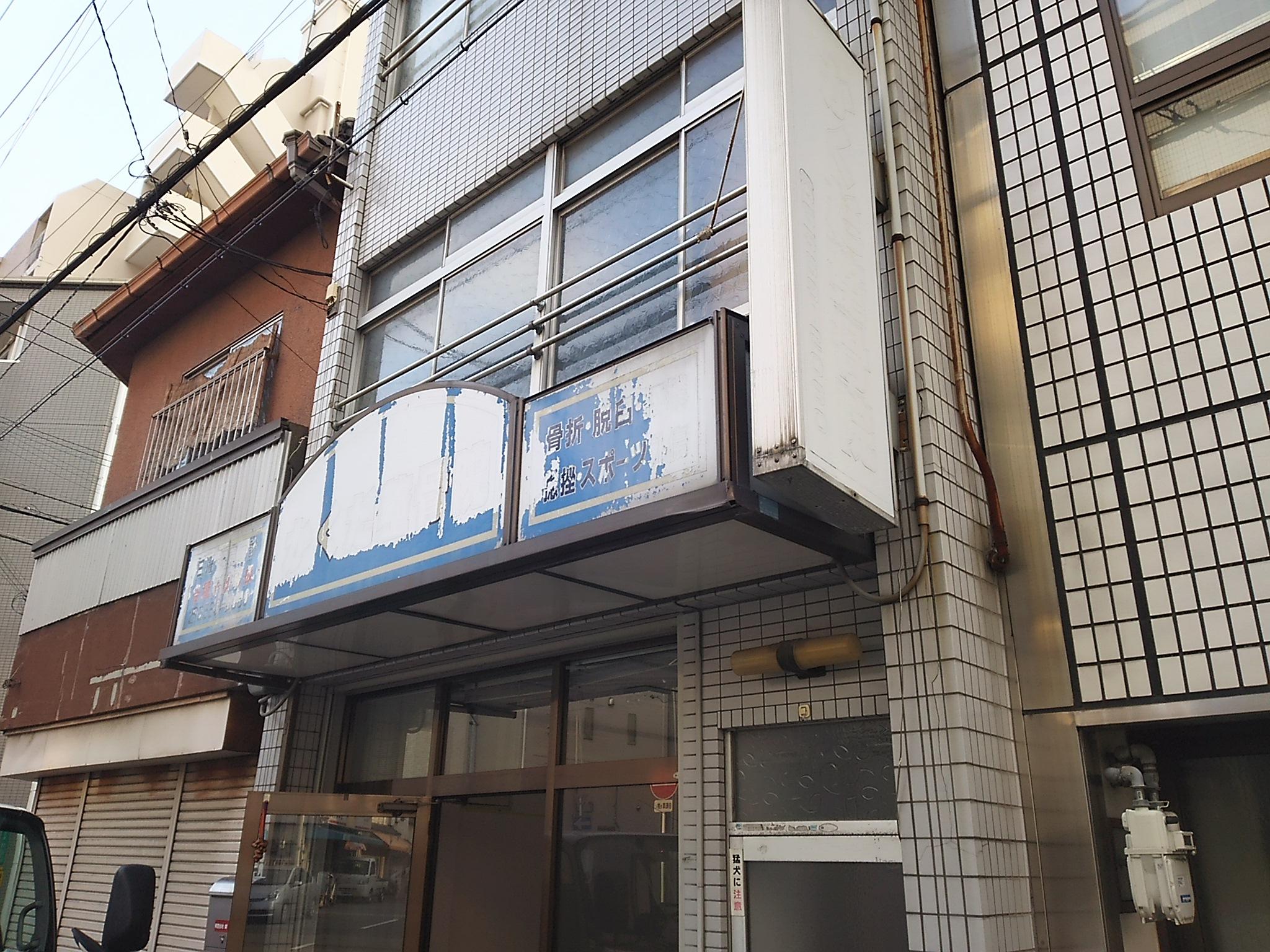大阪市港区 たかし整骨院新装工事1